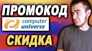 COMPUTERUNIVERSE: ПРОМОКОД И СКИДКА НА КОМПЬЮТЕРЮНИВЕРС 2019