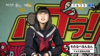 わたなべるんるん(マセキ芸能社)パセワラVol.1~Satsuki~ わたなべるんるん 検索動画 8