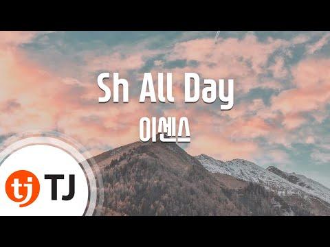 [TJ노래방] Sh All Day - 이센스(E-SENS) / TJ Karaoke