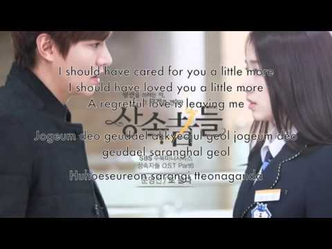 MOON MYUNG JIN   Crying Again         The Heirs OST  English Romanized Lyrics