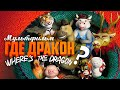 Где дракон? /Where is the Dragon?/ Мультфильм HD