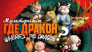 Где дракон? /Where is the Dragon?/ Мультфильм HD...