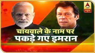 कंगाली की कगार पर खड़े पाकिस्तान की अंतरराष्ट्रीय मंच पर बदजुबानी, PM मोदी के लिए कही ये बात  