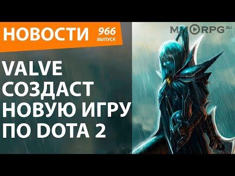 видео: valve создаст новую игру по dota 2. Новости
