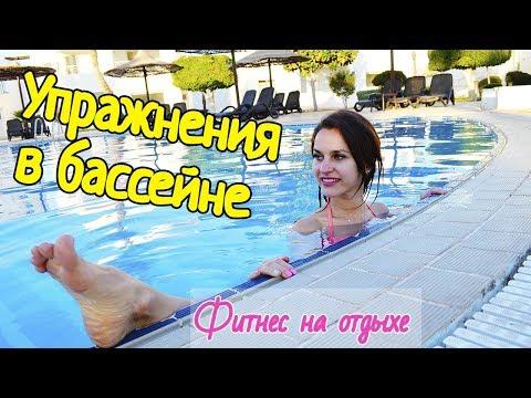 ФИТНЕС НА ОТДЫХЕ:  упражнения  в бассейне для похудения | Как не поправиться в отпуске