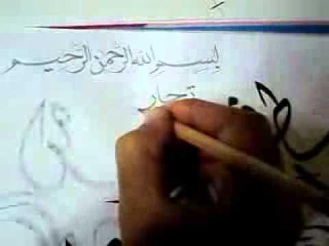 رائع جدا لازم تشوف تعلم الخط بالقلم الرصاص