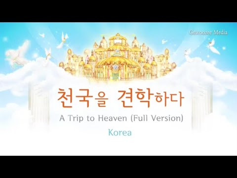 Heaven pictures_A Trip to Heaven(Full version) / 천국그림 _천국을 견학하다(Full version)