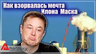 Долетались: Ракета