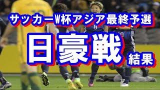 サッカーワールドカップアジア最終予選 日本代表対オーストラリア戦結果 速報
