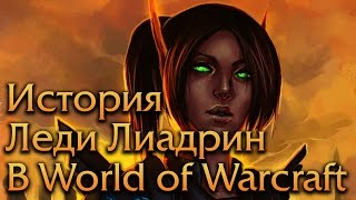 История Леди Лиадрин в World of Warcraft