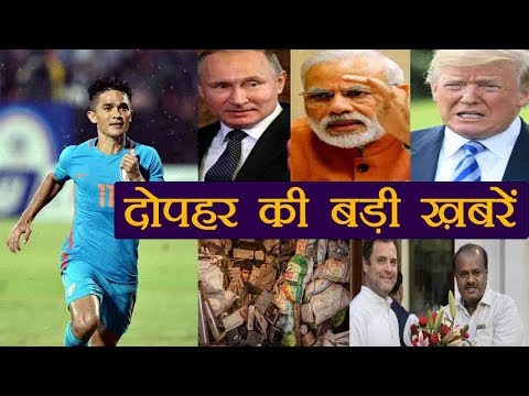 News Bulletin: India Lng Deal |PM Modi |Sunil Chhetri| World