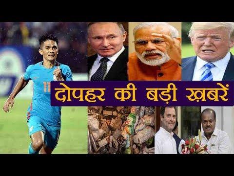 News Bulletin: India Lng Deal |PM Modi |Sunil Chhetri| World Environment Day| 5 June|वनइंडिया हिन्दी