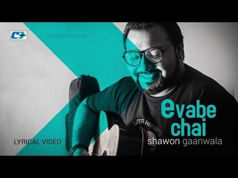 Evabe Chai | Lyrical | Shawon Gaanwala | Sajid Sarkar | Bangla New Song 2017 | Full HD