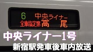 【自動放送】中央ライナー1号 新宿駅発車後自動放送