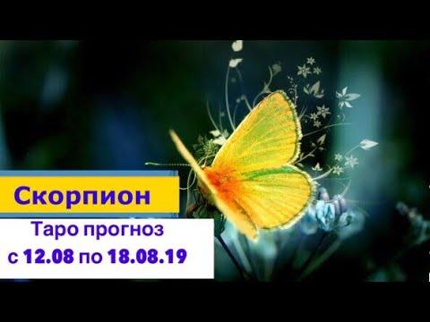 Скорпион гороскоп на неделю с 12.08 по 18.08.19 _ Таро прогноз