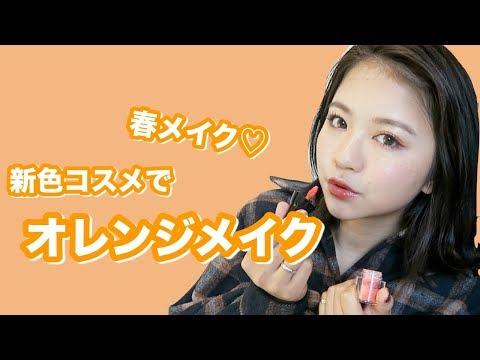 【フルメイク】新色コスメでオレンジメイク♡Orange Makeup!