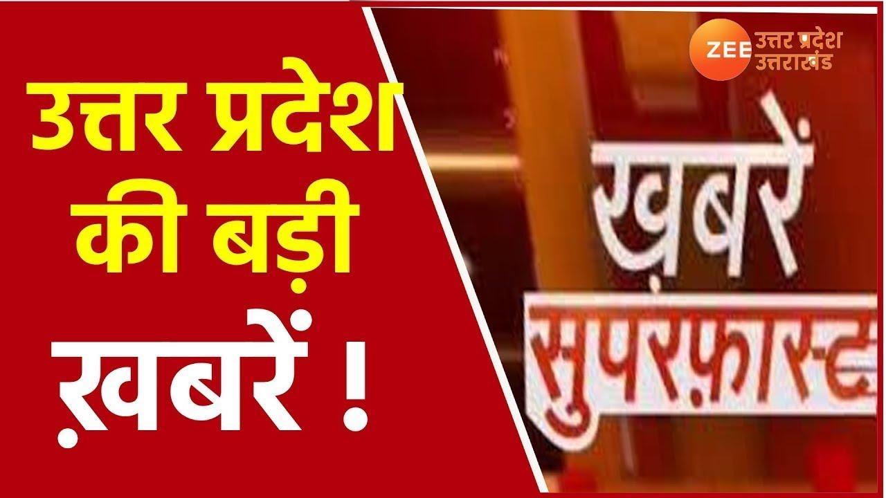Super Fast Hindi News | Uttar Pradesh Corona Cases CM Yogi | UP Politics Update | UP Board result