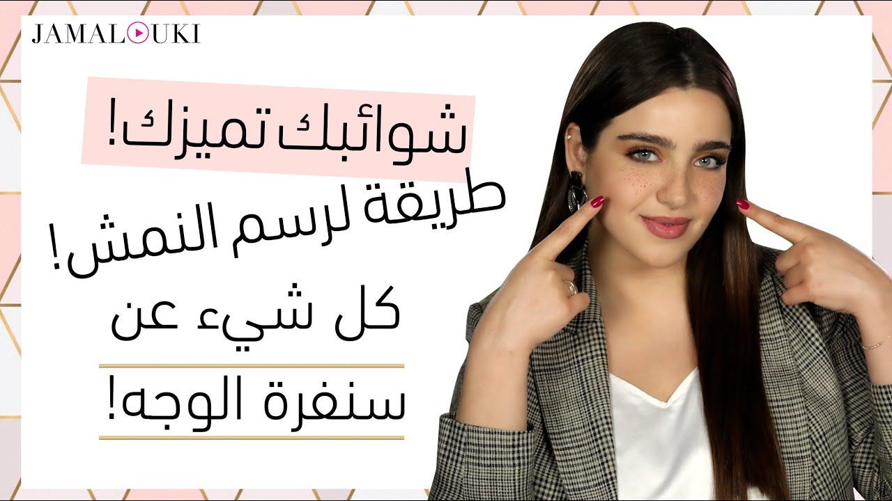 كيف أحب نفسي؟| طريقة سهلة لرسم النمش| ما يجب أن تعرفيه قبل سنفرة الوجه| يومياتك مع جمالك، رمضان 2020