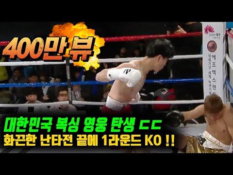승률 100% 일본인 복서를 KO 시켜버리는 19세 천재 복서 !!!