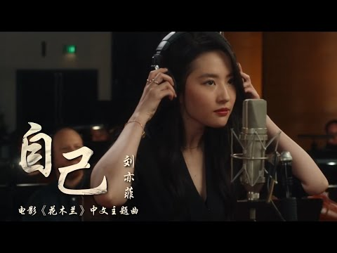Mulan 2020 Chinese Theme Song 《自己》刘亦菲 Yifei Liu — [Reflection] (Mandarin Version)