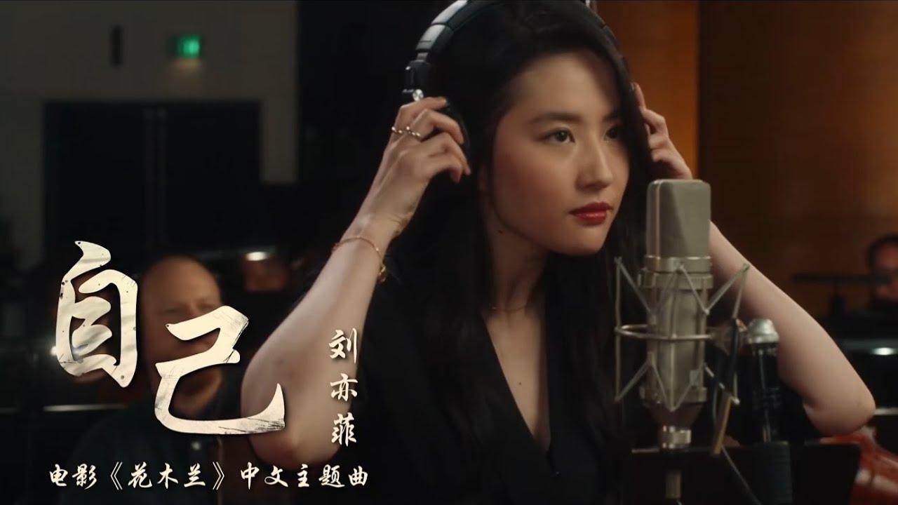 Download Mulan 2020 Chinese Theme Song 《自己》刘亦菲 Yifei Liu — [Reflection] (Mandarin Version)