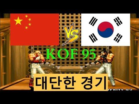 Arcade Emulator Suparc - Chao (China) vs Hwan (South Korea) KoF 95, 拳皇