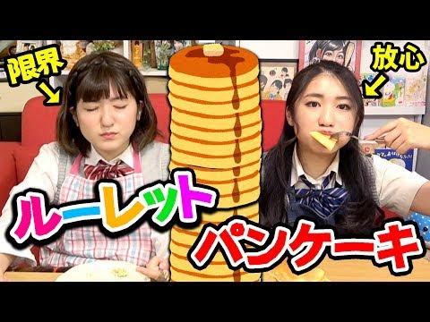 【大食い】ルーレットで食べる量を決める!パンケーキチャレンジやってみたら大変な事に・・・!