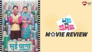 Sui Dhaga - Movie Review   Anushka Sharma   Varun Dhawan