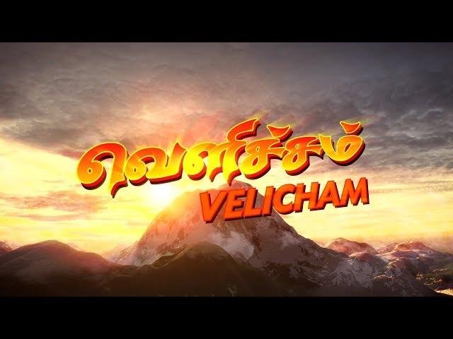 Velicham - Episode 8