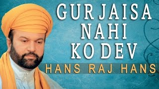hans raj hans   gur jaisa nahi koi dev   wadda mera gobind