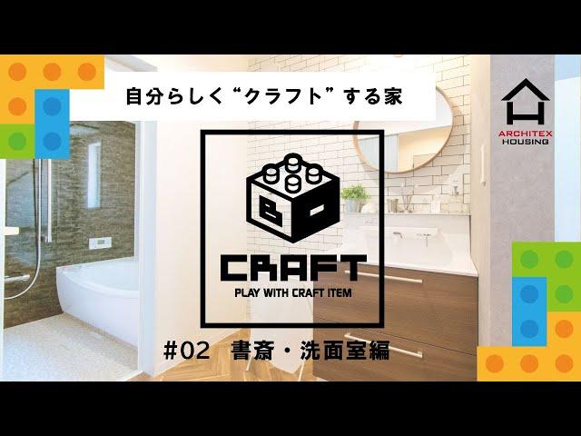 福岡春日市B-CRAFTモデルハウス02~書斎・洗面室編~