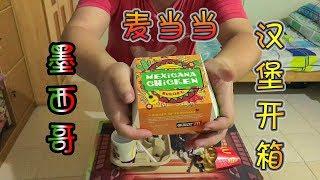 【VShen神】麦当当Mexicana Chicken Burger 墨西哥鸡肉汉堡开箱文!(Food Review)