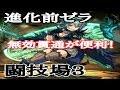 【パズドラ実況】 進化前ゼラ使ってみた! 無効貫通が便利! 闘技場3 ノーコン (ソロ)