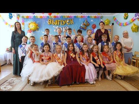 Выпускной в детском саду №1406 г.Москва, 2019 год