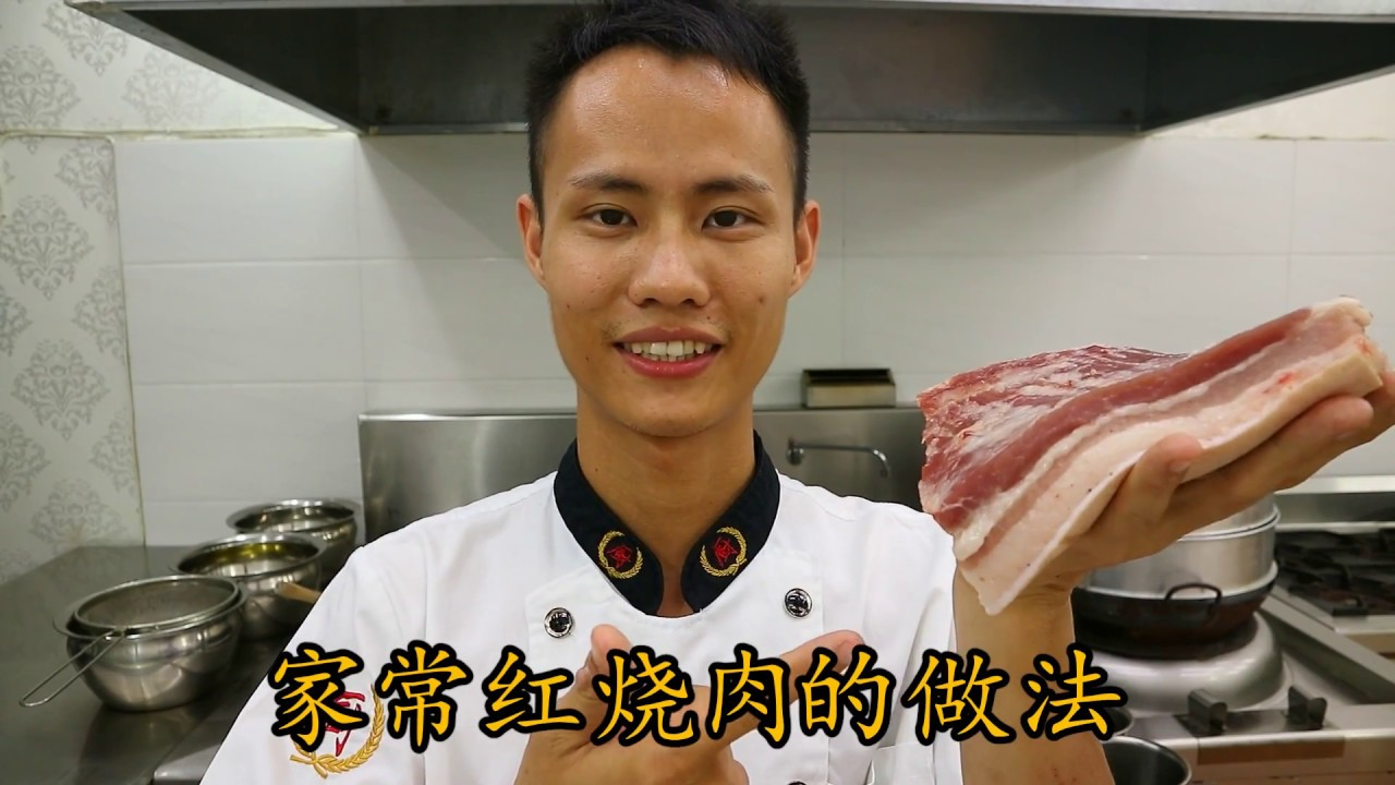 """廚師長教你:""""紅燒肉"""" 的第二種做法,不肥膩又好吃,互動評論,肉香濃郁,但是還是值!_嗶哩嗶哩 (゜-゜)つロ 干杯~-bilibili"""