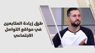محمد مقدادي - طرق زيادة المتابعين في مواقع التواصل الاجتماعي