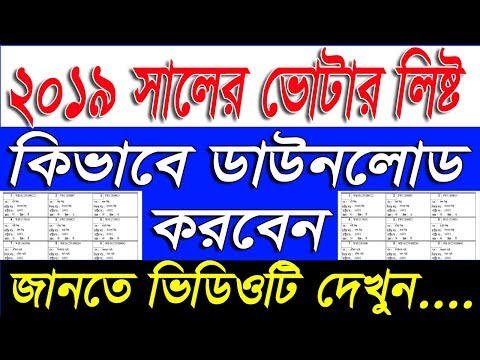 How To Download Voter List 2019 in West Bengal Check your name in new voter list 2019 New voter list