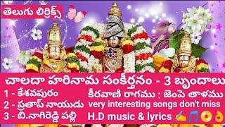 చాలదా హరినామ సంకీర్తనం (lyrics) chalada harinama sankeerthanam // Telugu bajana songs lyrics