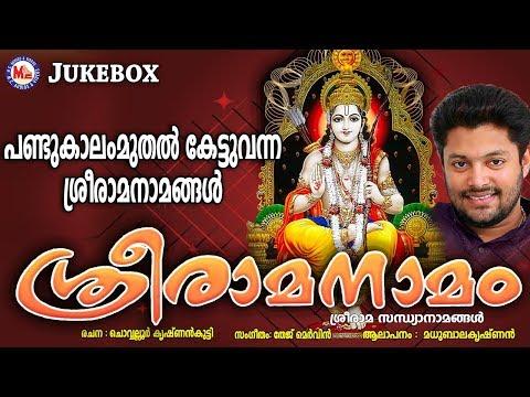 കർക്കിടകമാസത്തിൽകേൾക്കേണ്ട ശ്രീരാമനാമങ്ങൾ | SreeRama Namam | Hindu Devotional Songs Malayalam