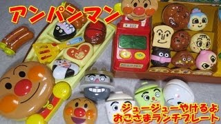 アンパンマン ANPANMAN おもちゃ ジュージューやけるよ おこさまランチプレート thumbnail