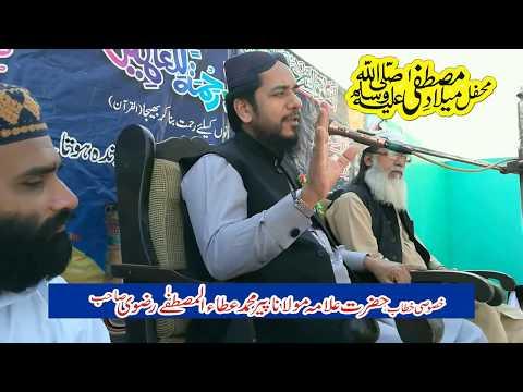 Meelad e Mustafa SAW 81 Shumali Sighwal Sargodha 25.11.17 Ata ul Mustafa Rizvi Sb Latest Best Speech