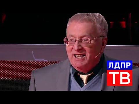 Новый анекдот от Владимира Жириновского
