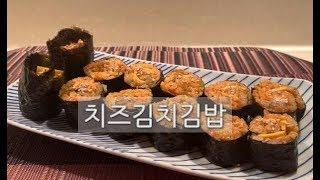 치즈김치김밥 [정가는 요리]