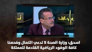 اسحق: وزارة الصحة لا تدعي الكمال وفحصنا كافة الوفود الرياضية القادمة للمملكة  - نبض البلد