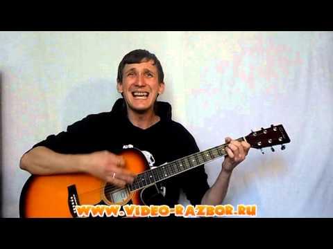 Видео-разбор песни под гитару. Я объявляю протест я объявляю войну