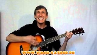 Видео-разбор песни под гитару. Я объявляю протест я объявляю войну(Хочешь научиться играть на гитаре? Тогда подписывайся на получение моего БЕСПЛАТНОГО видеокурса по обучен..., 2014-06-25T14:29:30.000Z)