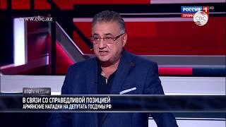 Армянин призывает к расправе над российским депутатом
