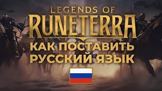 кАК ПОСТАВИТЬ РУССКИЙ ЯЗЫК В LEGENDS OF RUNETERRA  LoR