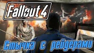 Fallout 4 Прохождение 2 Стычка с рейдерами