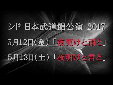 シド 2017年5月 日本武道館2days公演決定